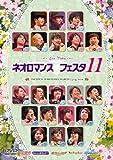 ライブビデオ ネオロマンス▼フェスタ 11 [DVD]