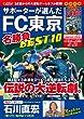 Image of サポーターが選んだFC東京名勝負BEST 10―Jリーグ・レジェンド (COSMIC MOOK)