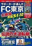 サポーターが選んだFC東京名勝負BEST 10―Jリーグ・レジェンド (COSMIC MOOK)