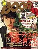 Boon (ブーン) 2006年 12月号 [雑誌]