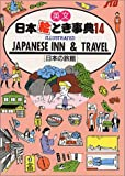 Japanese Inn & Travel: Illustrated
