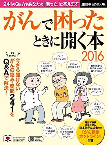 がんで困ったときに開く本 2016 (週刊朝日ムック)