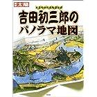吉田初三郎のパノラマ地図―大正・昭和の鳥瞰図絵師 (別冊太陽)