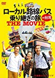 ローカル路線バス乗り継ぎの旅 THE MOVIE[DVD]