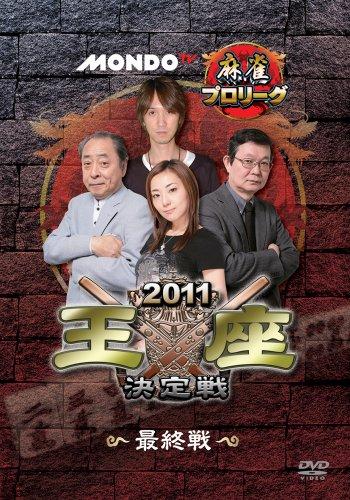 Mondo Mahjong campeonato 2011 Mondo último juego [DVD]