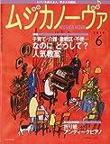 MUSICA NOVA (ムジカ ノーヴァ) 2010年 06月号 [雑誌]