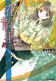 """[小説]""""花散里"""" ヒカルが地球にいたころ……(8)"""