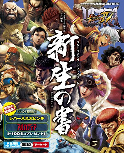 ULTRA STREET FIGHTER IV 新生の書 (ARCADIA EXTRA)