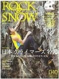 ROCK&SNOW number40 (summer iss (別冊山と溪谷)