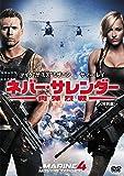 ネバー・サレンダー 肉弾烈戦(特別編) [DVD]
