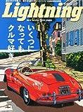 Lightning (ライトニング) 2013年 09月号 [雑誌]