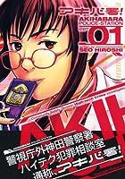 アキバ署! 01 (アフタヌーンKC)