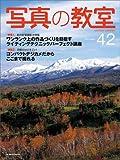 写真の教室 no.42 特集:秋の紅葉撮影大特集 (日本カメラMOOK)