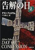 告解の日〈上〉 (新潮文庫)