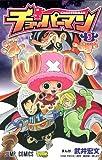 チョッパーマン 3 (ジャンプコミックス)