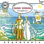 Skazki Pushkina | A. S. Pushkin