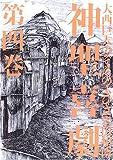 神聖喜劇 (第4巻)