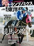 週刊東洋経済 2016年11/26号 [雑誌](競馬の魔力/危うし! トランプノミクス)
