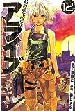 アライブ 最終進化的少年(12)