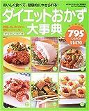ダイエットおかず大事典795レシピ—おいしく食べて、健康的にやせられる! (インデックスMOOK)
