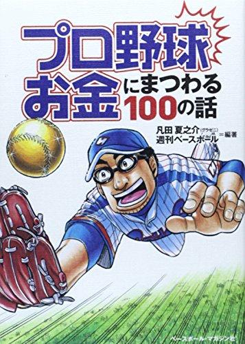 プロ野球お金にまつわる100の話