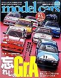 model cars (モデルカーズ) 2015年 2月号 Vol.225