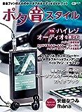 ポタ音スタイル ~ハイレゾ時代のポータブルオーディオガイド~ (CDジャーナルムック)
