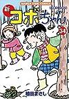 新コボちゃん (34) (まんがタイムコミックス)