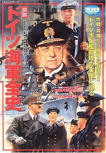 「図説」ドイツ海軍全史