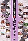伝承写真館 日本の食文化〈1〉北海道・東北1