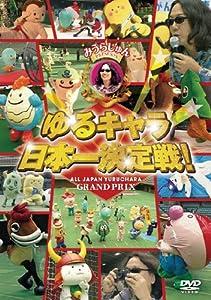 みうらじゅん PRESENTS ゆるキャラ日本一決定戦! [DVD]