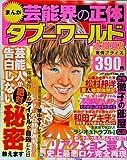 まんが芸能界の正体タブーワールド (コアコミックス 338)