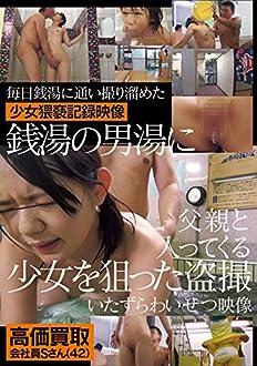 銭湯の男湯に父親と入ってくる少女を狙った盗撮いたずらわいせつ映像 [DVD]