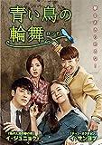 青い鳥の輪舞(ロンド) DVD-SET4