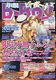 小説 b-Boy (ビーボーイ) 2009年 09月号 [雑誌]