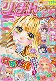 りぼんスペシャル 2015年 04 月号 [雑誌]: りぼん 増刊