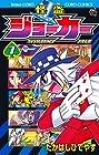 怪盗ジョーカー 第7巻 2011年01月28日発売