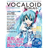 VOCALOIDをたのしもう Vol.7 【体験版DVD-ROM付き】 (ヤマハムックシリーズ 121)
