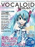 VOCALOIDをたのしもう  Vol.7(ムック) (ヤマハムックシリーズ 121)
