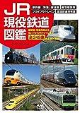 JR現役鉄道図鑑