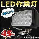 【4個セット】 トラクターや船舶の作業灯 LED作業灯 45w 3200lm ノイズレス 12v 24v兼用 拡散範囲最高クラス LED投光器 led ワークライト
