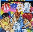 幽・遊・白書 暗黒武術会編 7 (集英社コミックメディアムック アニメキッズコミックス)