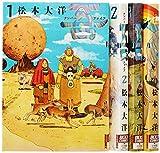ナンバーファイブ 普及版 コミック 全4巻完結セット (IKKI COMICS) -