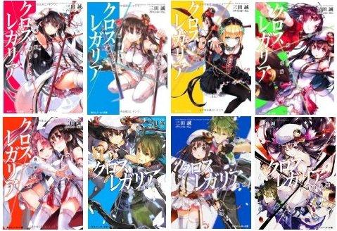 クロス×レガリア 文庫 1-8巻セット (角川スニーカー文庫)