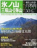 週刊 ふるさと百名山 50号 氷ノ山・三瓶山