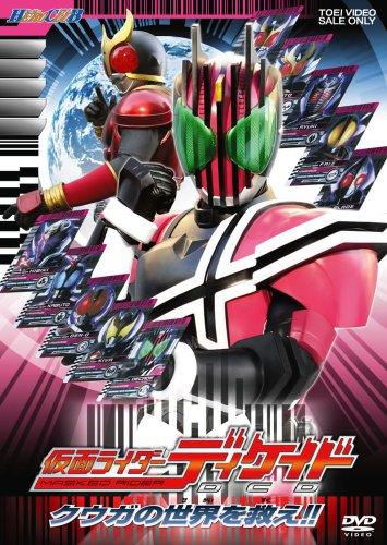 HERO CLUB 仮面ライダーディケイド Vol.1 クウガの世界を救え!! [DVD]
