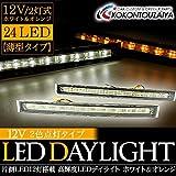 LED デイライト 12V 2色点灯 ウインカー連動 オレンジ/ホワイト 薄型 ハイパワー 18灯