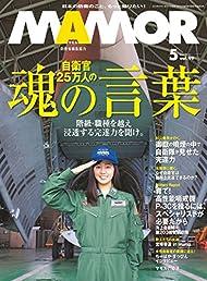 MAMOR(マモル) 2015 年 05 月号 [雑誌] MAMOR