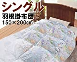 スモールフェザー100%使用高級羽根掛布団 150×200cm シングルサイズ
