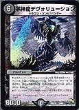 黒神龍デヴォリューション コモン仕様 デュエルマスターズ 超王道戦略ファンタジスタ12 dmx16-024